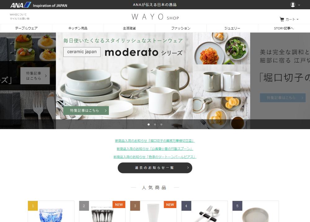 伝統工芸ECサイト「WAYO」 SHOP