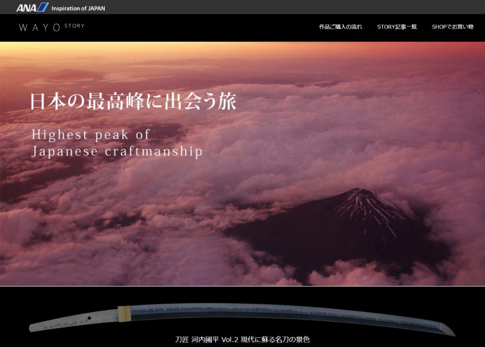 伝統工芸ECサイト「WAYO」 STORY