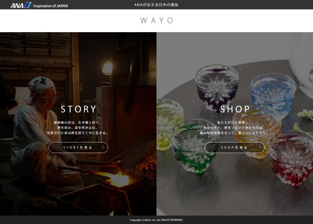 伝統工芸ECサイト「WAYO」