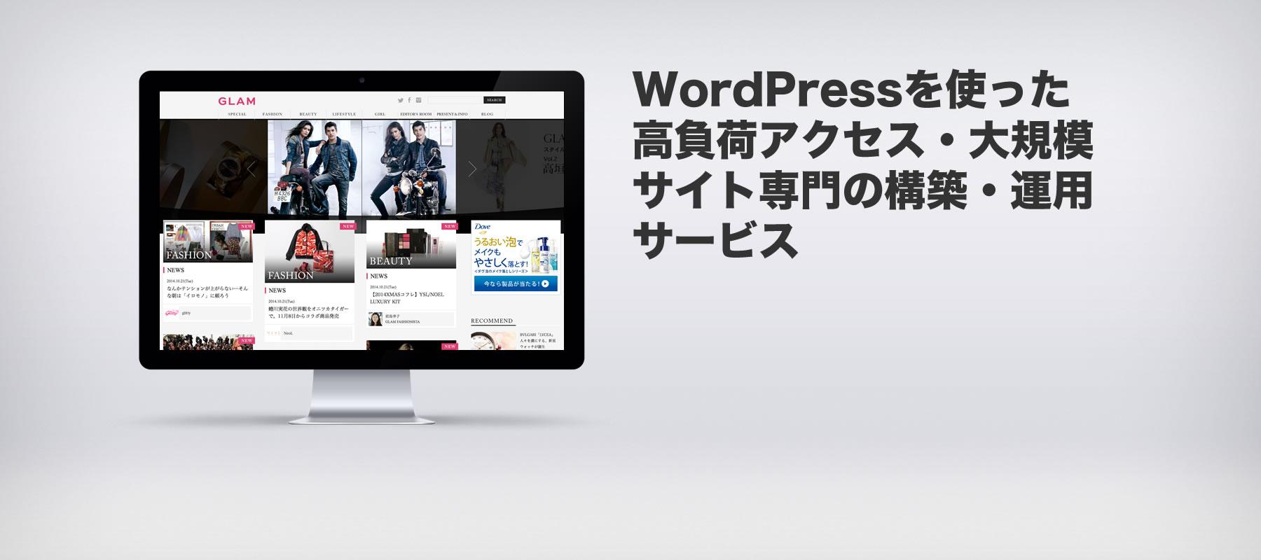 WordPress設計・構築サービス