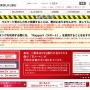 三菱東京UFJ銀行の本物のWebサイト