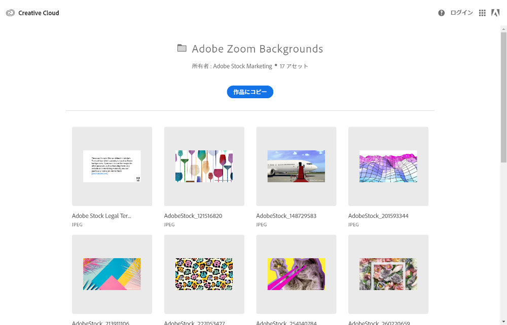 Adobe Zoom Backgrounds