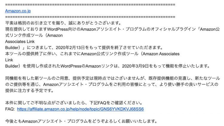 Amazon Associates Link Builder提供終了