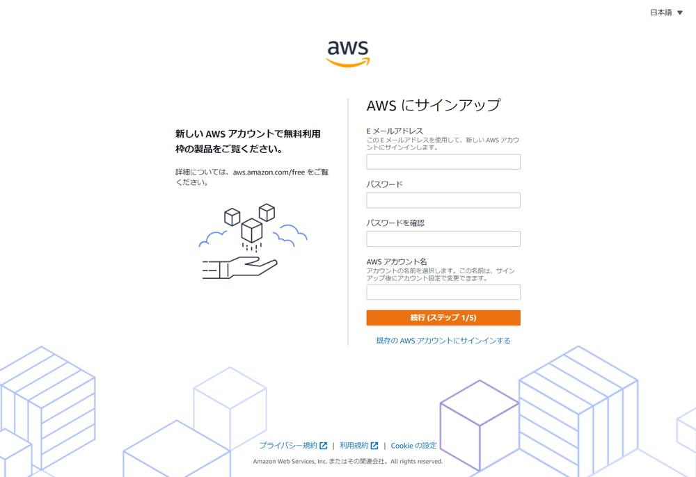 AWSにサインアップ