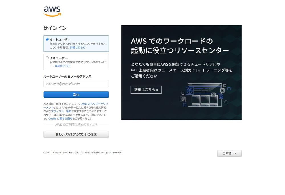 AWS サインイン