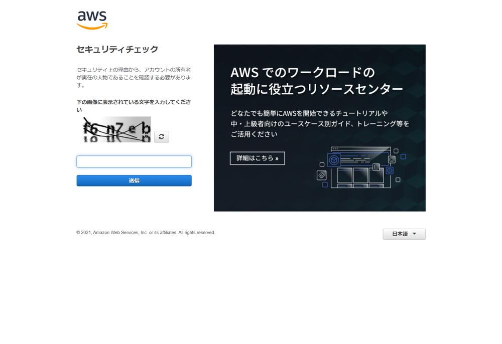 AWS セキュリティチェック