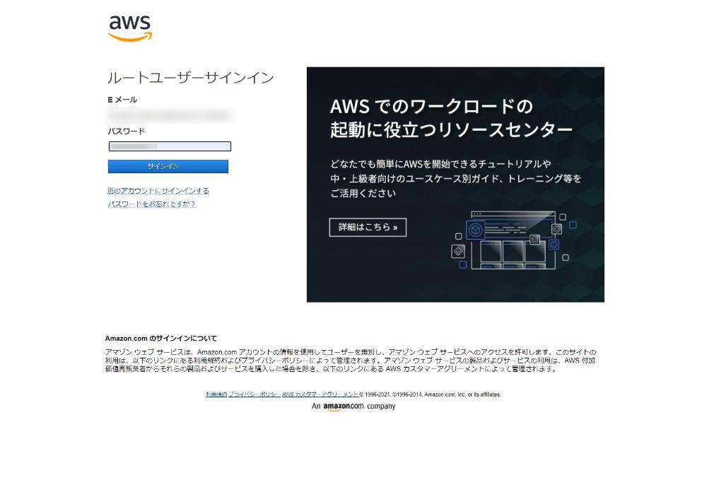 AWS ルートユーザーサインイン