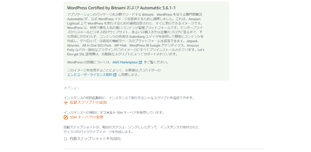 WordPress Certified by BitnamiおよびAutomatic 5.6.1-1