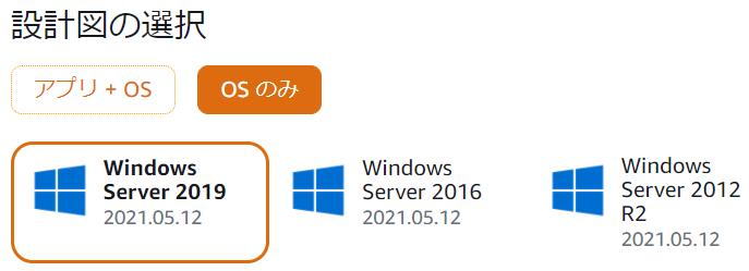 設計図の選択:Microsoft Windows