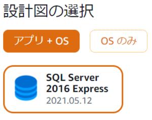 設計図の選択:Microsoft Windows:アプリ+OS