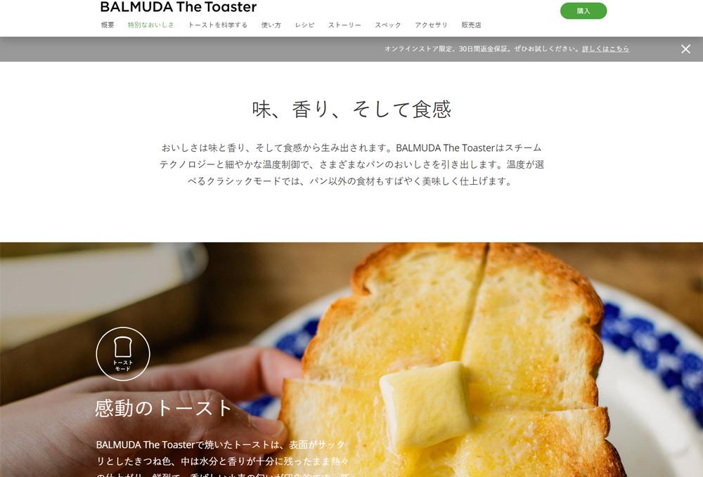 BALMUDA The Toaster ページ