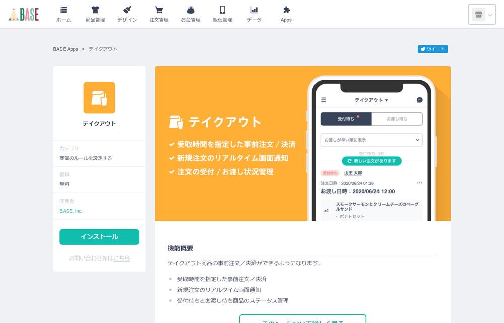 テイクアウト App