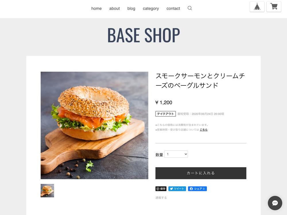 BASEUから引用:テイクアウト商品の表示
