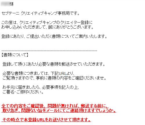 CREATIVE CAMP クリエーター登録郵送案内