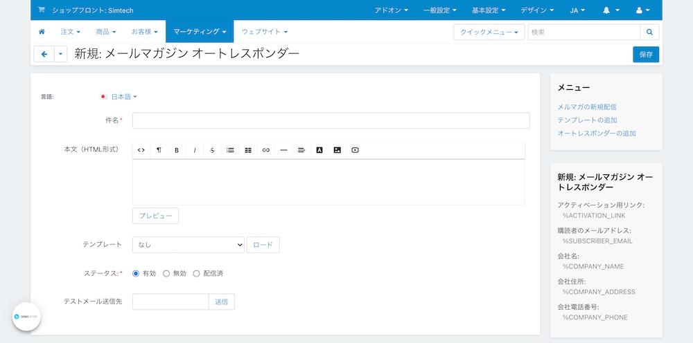 新規:メールマガジン オートレスポンダー