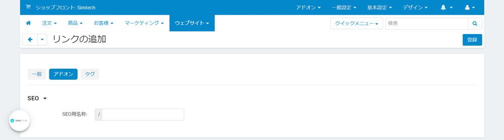 リンクの追加:アドオン