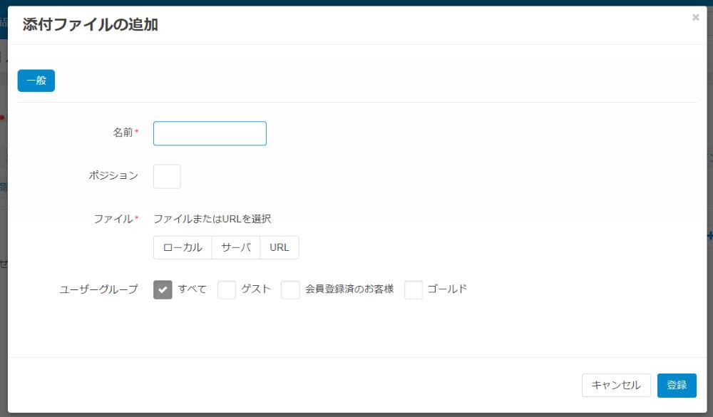 添付ファイルの追加