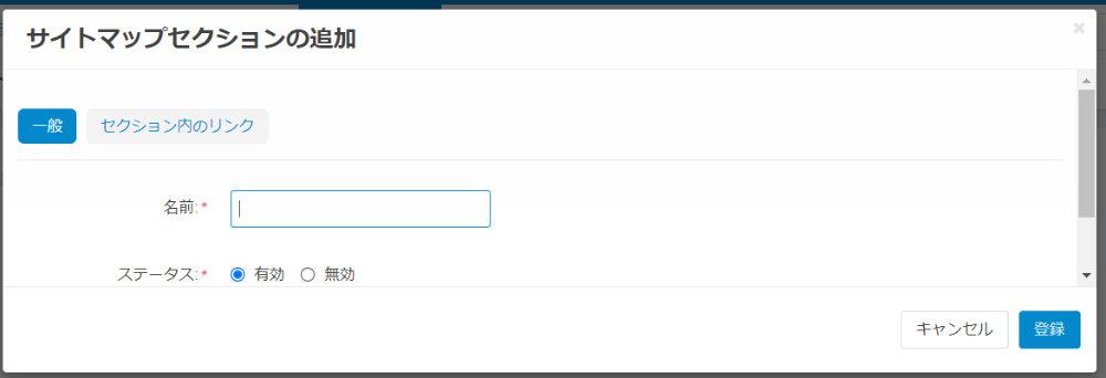 サイトマップセクションの追加:一般
