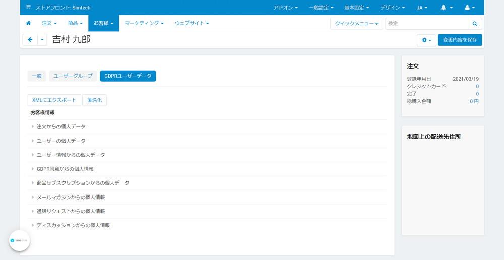GDPRユーザーデータ