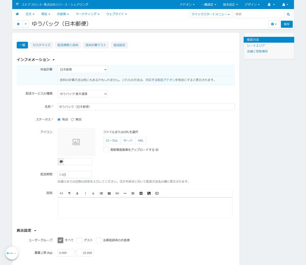 「日本国内向け配送料金算出」アドオン:一般