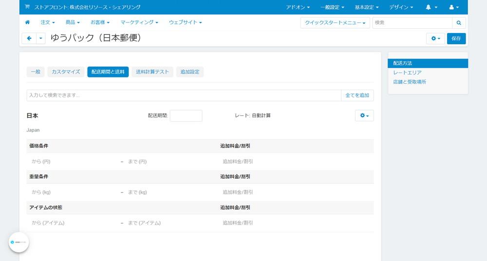 「日本国内向け配送料金算出」アドオン:配送期間と送料