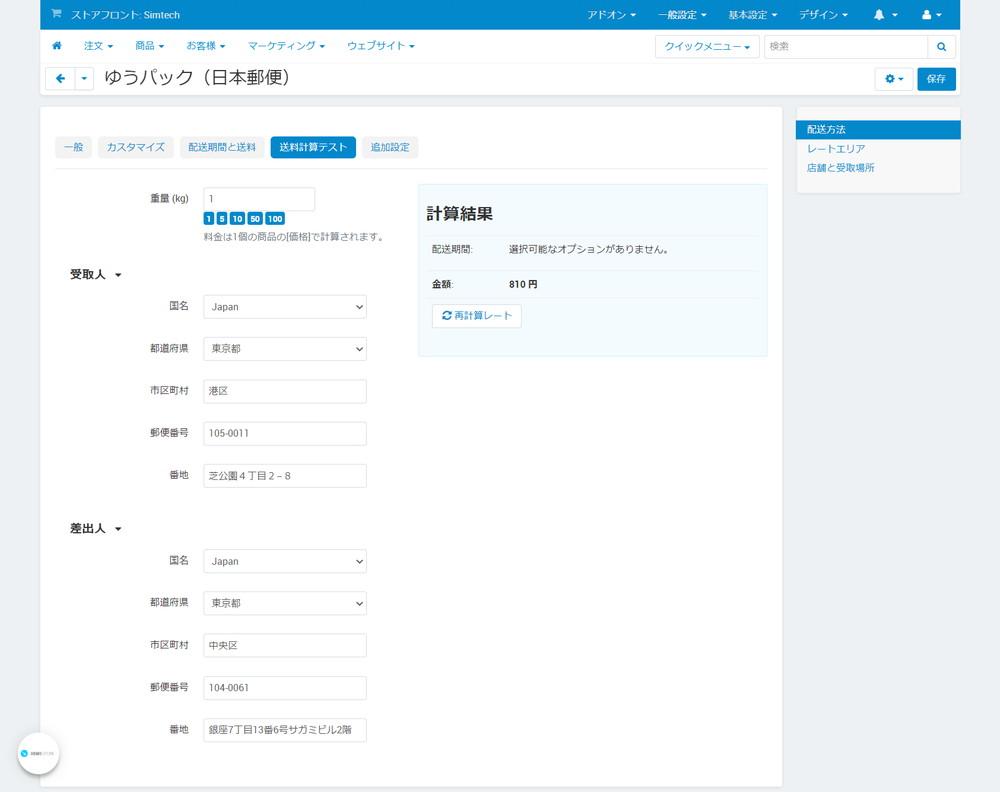 「日本国内向け配送料金算出」アドオン:送料計算テスト