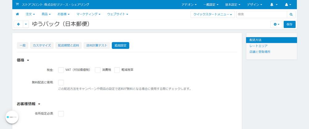 「日本国内向け配送料金算出」アドオン:追加設定