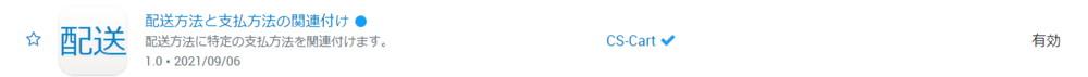 「配送方法と支払方法の関連付け」アドオン