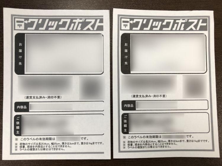 左側が「はがき」、右側が「ユーザー定義用紙」での印刷結果