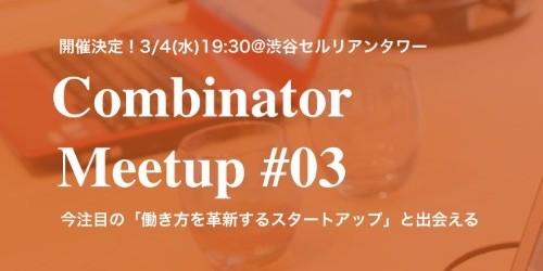 Combinator Meetup