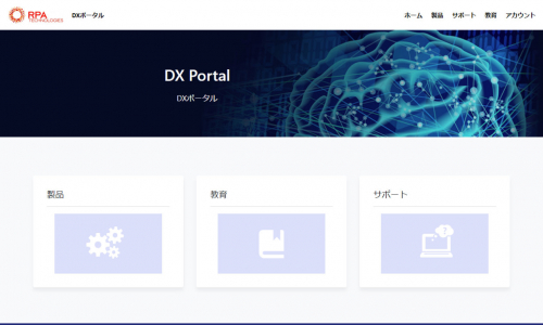DX Portal