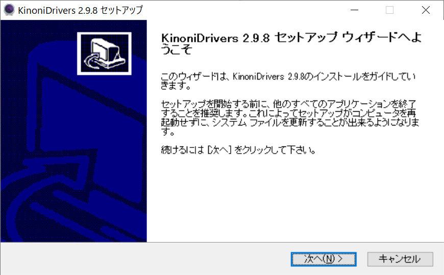 Windows版のインストール