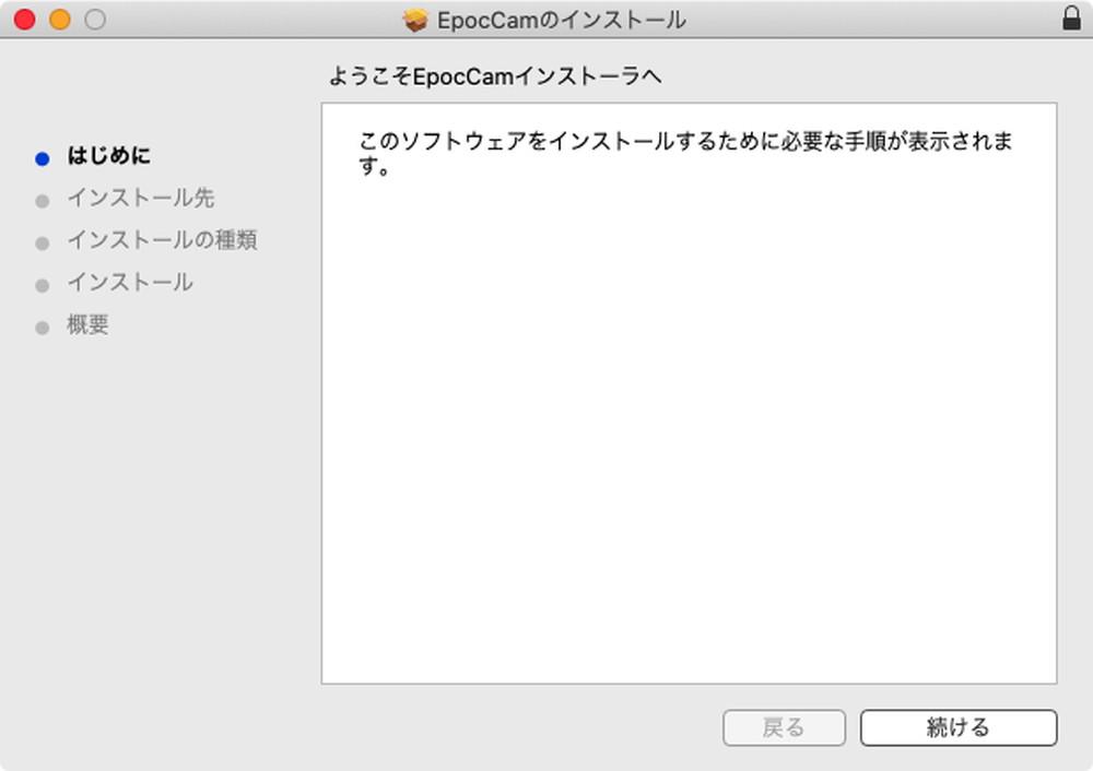 Mac版のインストール