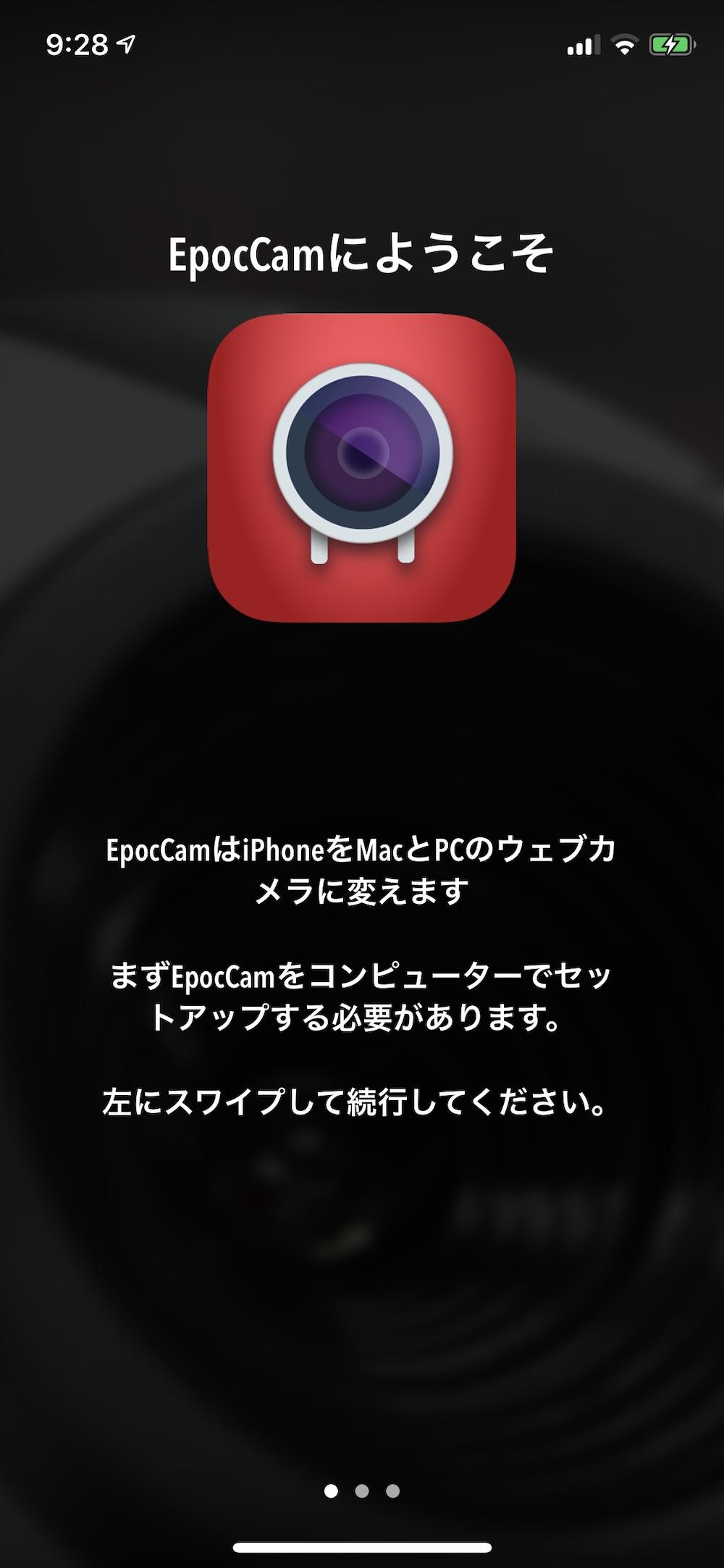 EpocCamにようこそ
