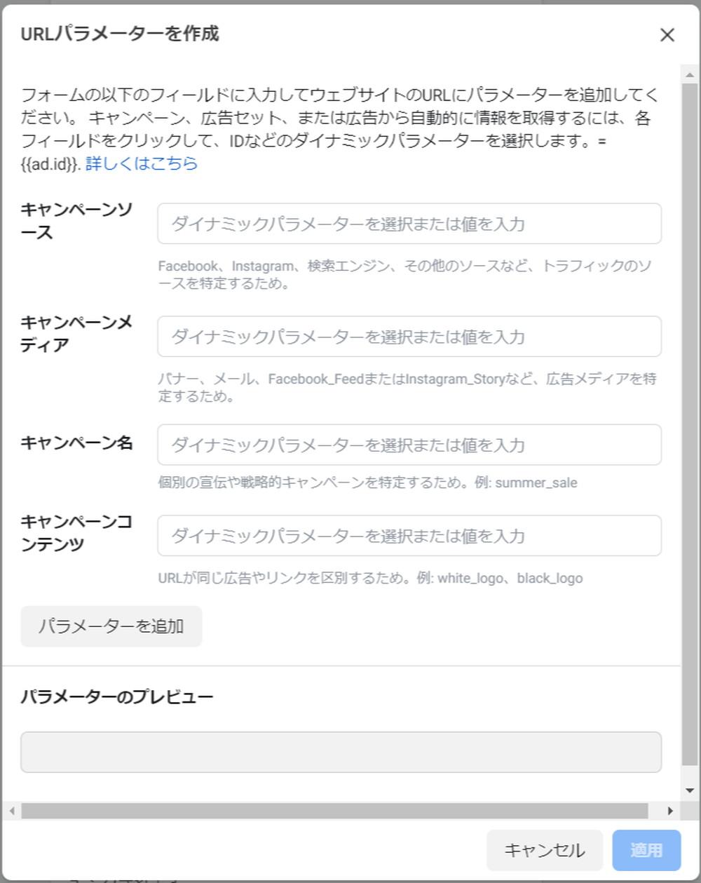 Facbook広告:URLパラメーター