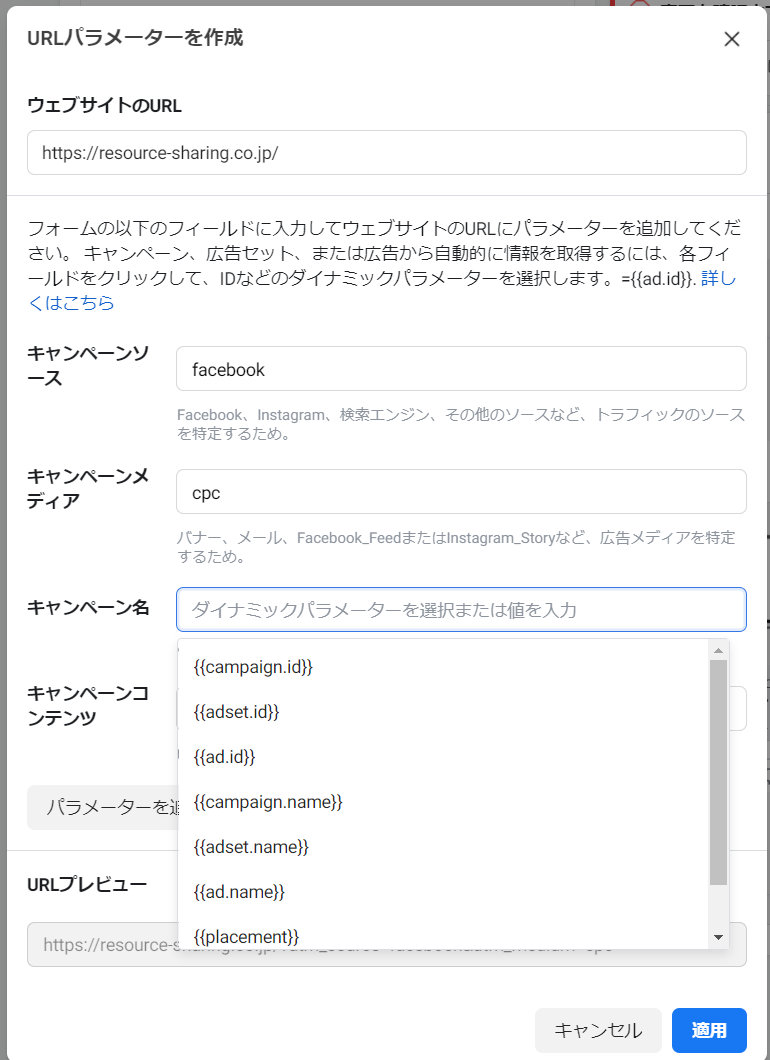Facebook広告:URLパラメーターを作成