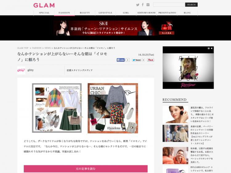 Glam.JP デザインパターン1