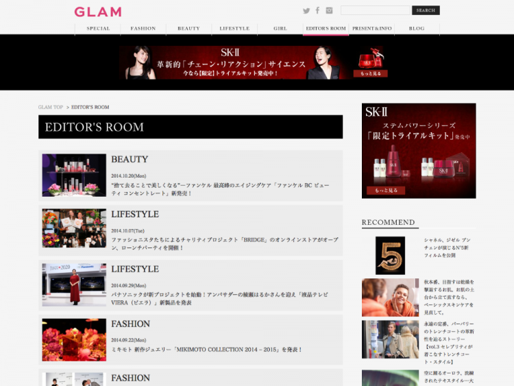 Glam.JP EDITOR'S ROOM
