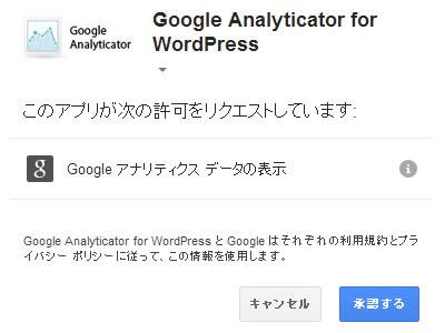Google Analyticator 権限設定画面
