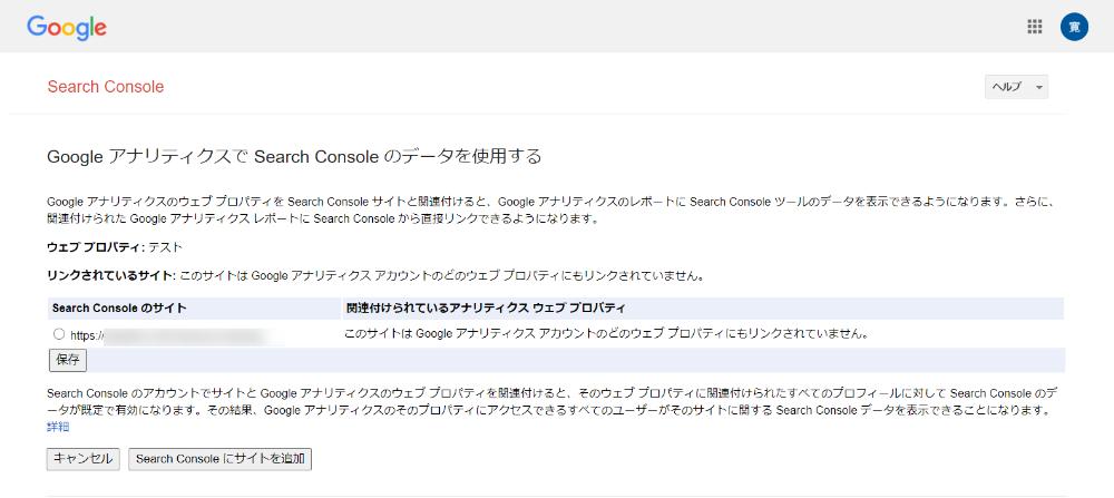 GoogleアナリティクスでSearch Consoleのデータを使用する