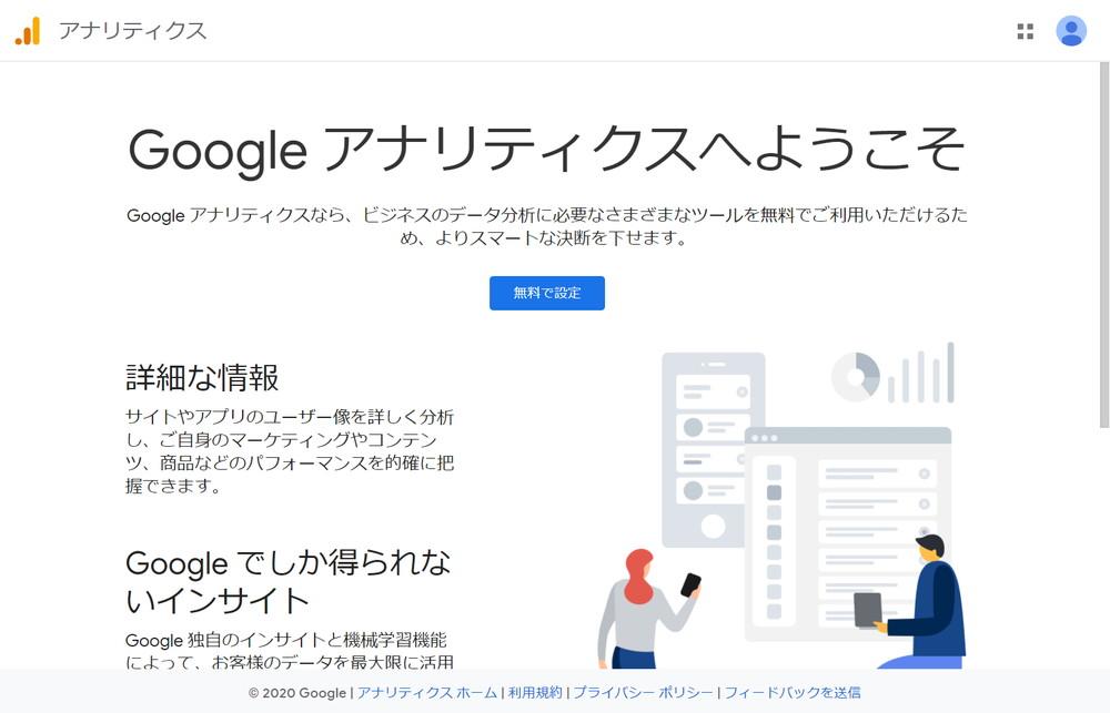 Googleアナリティクスへようこそ