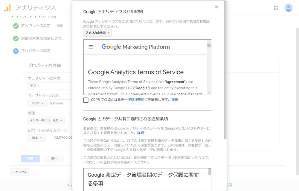 Googleアナリティクス利用規約とGoogleとのデータ共有に適用される追加条項