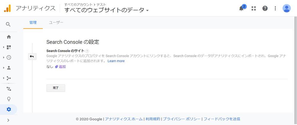 Search Consoleの設定