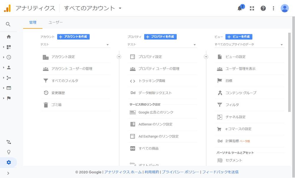 Googleアナリティクス 設定