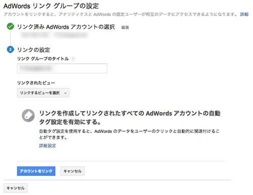 Google Analytics Setting 33