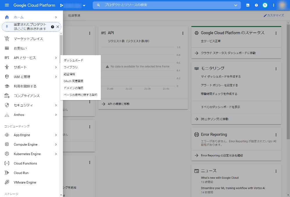 Google Cloud Platform:ホーム