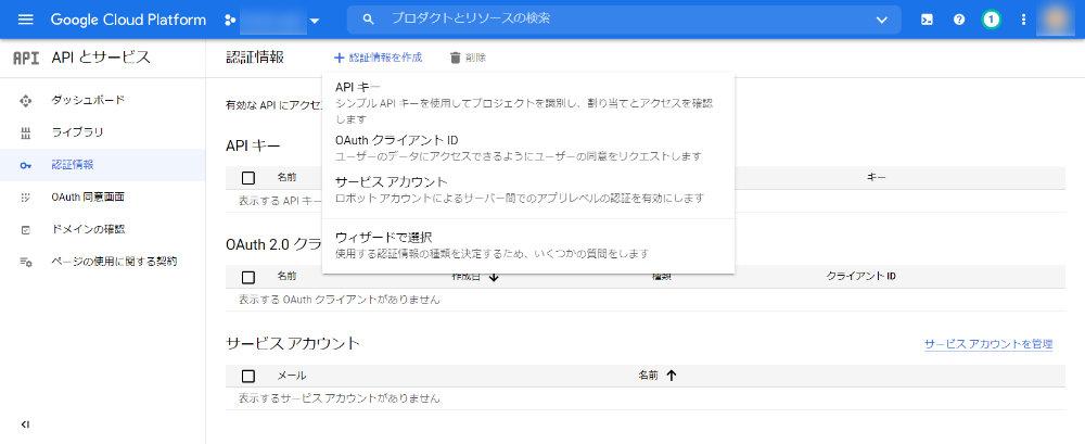 Google Cloud Platform:認証情報