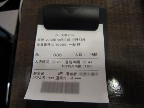 BASE POINT 伝票