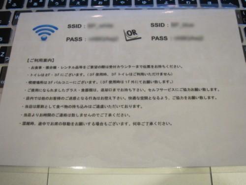 BASE POINT 無線LAN設定
