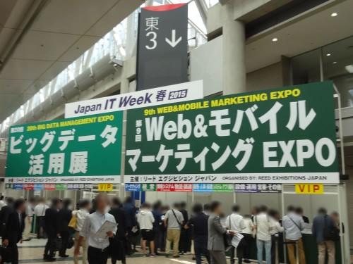 Web&デジタル マーケティングEXPO 春